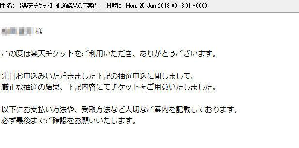 楽天 チケット 乃木坂 2019