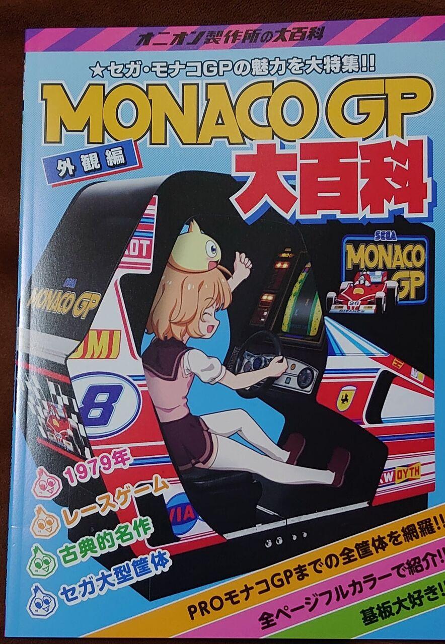 MONACO GP大百科