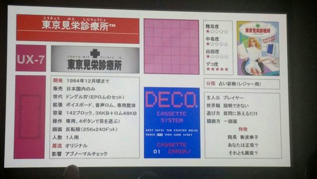 東京見栄診療所