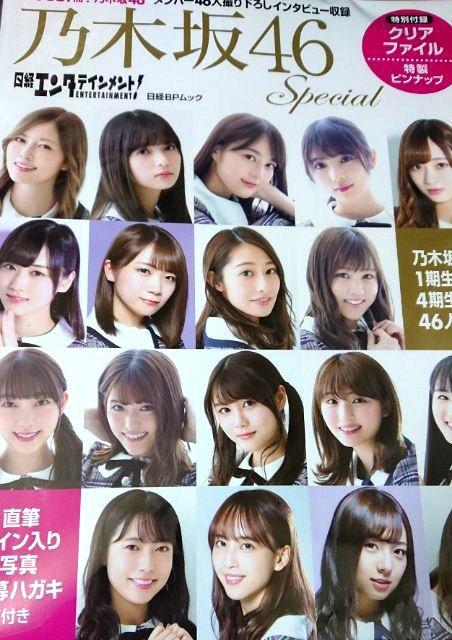 乃木坂46special