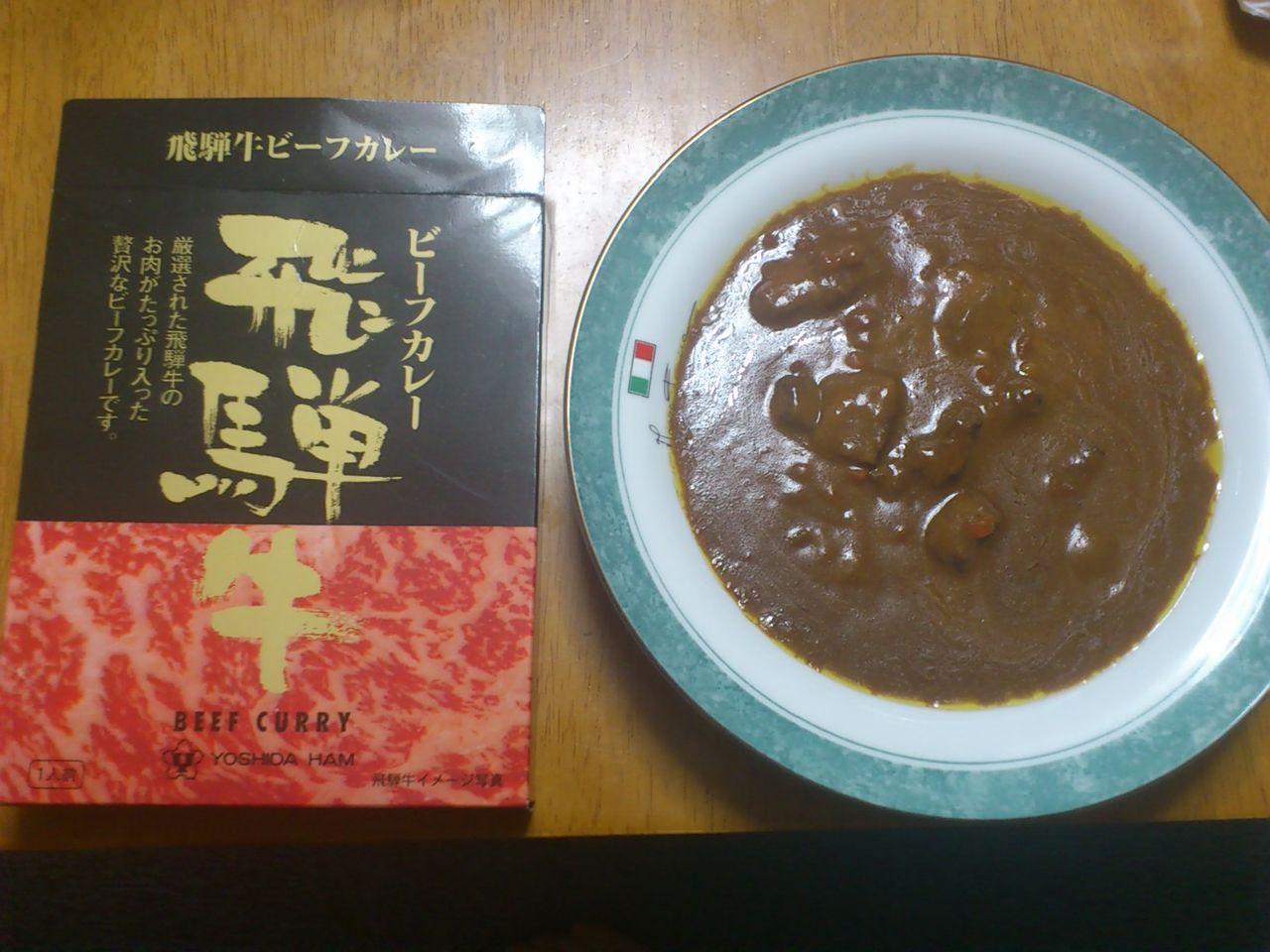 飛騨牛カレー