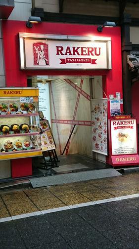 ラケル新宿西口店