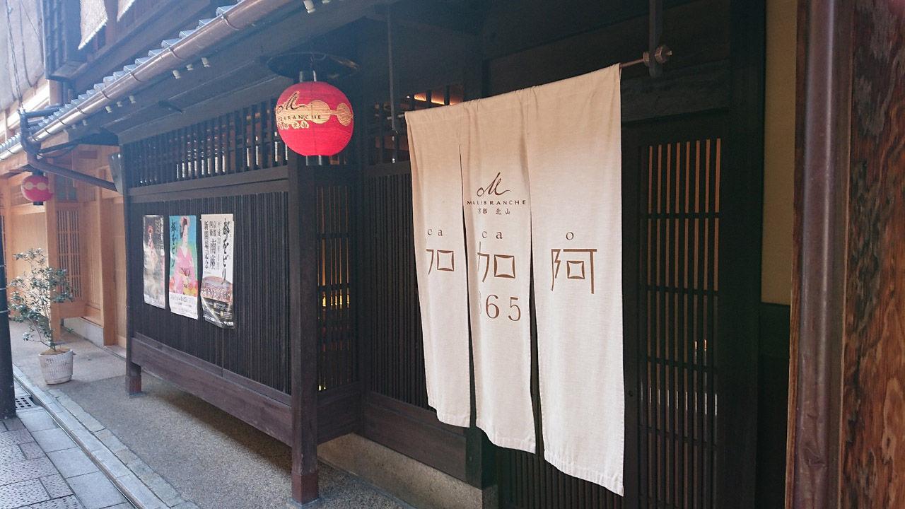 加加阿365祇園店