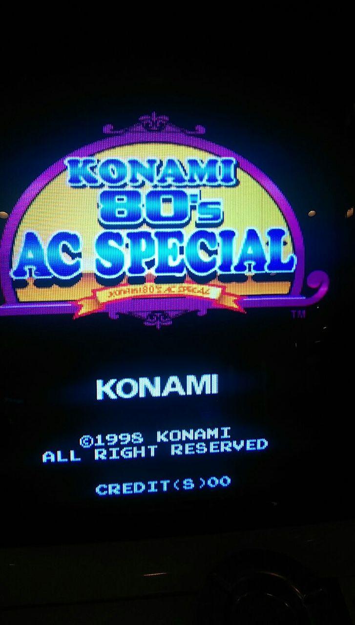 コナミ80'sアーケードギャラリー
