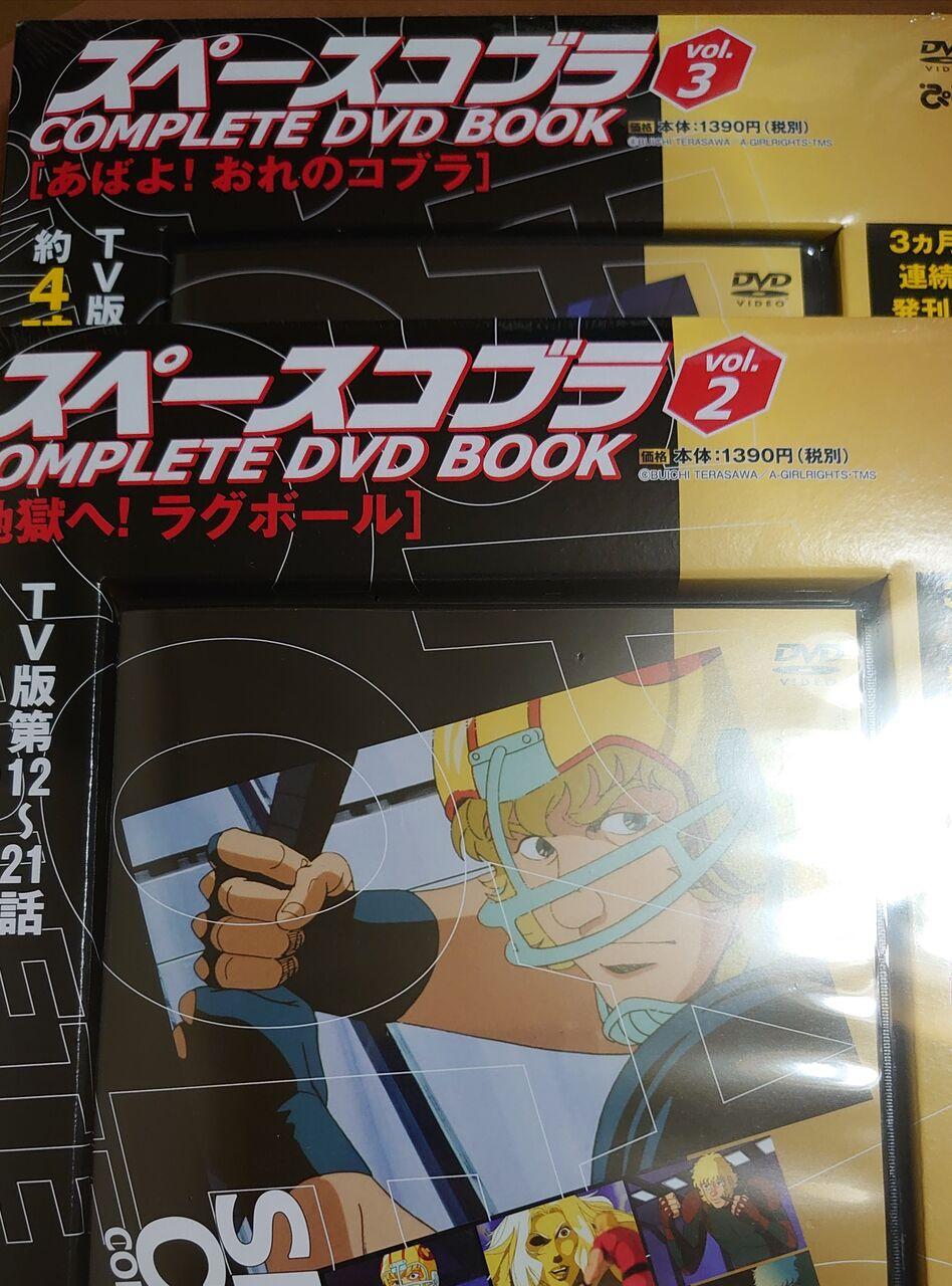 コブラCOMPLETE DVD BOOK