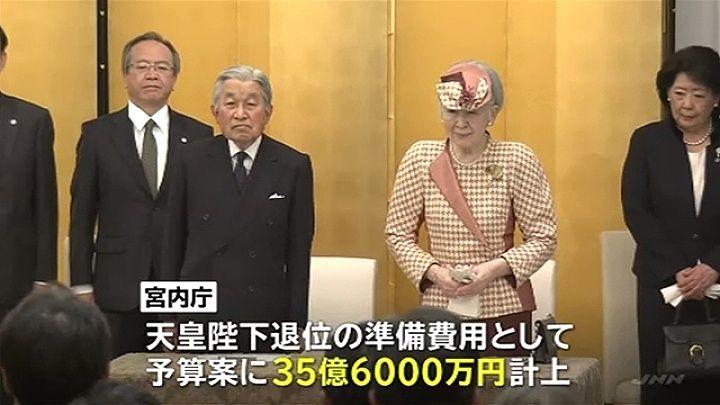 「35億円」の画像検索結果