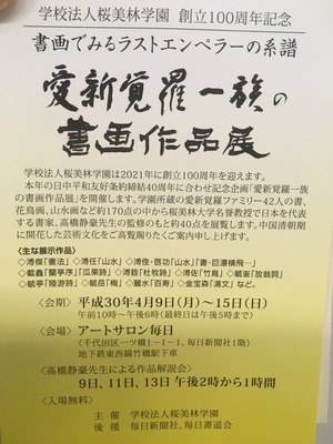 愛新覚羅一族の書画展