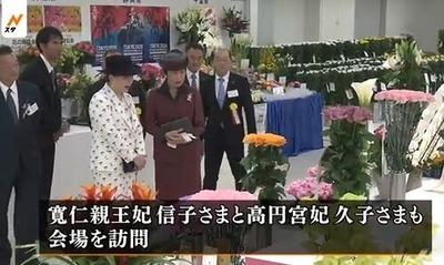 信子さま久子さまも鑑賞「関東東海花の展覧会」