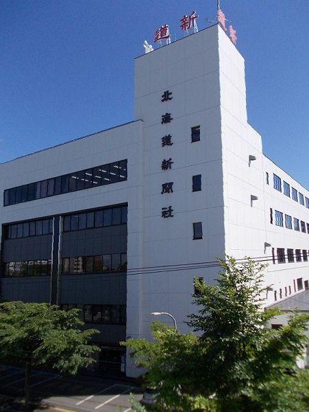 remmikkiのブログ:北海道新聞社...