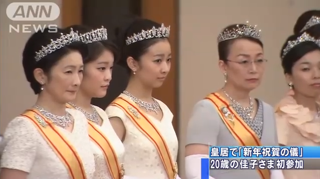 妃殿下たちはティアラをふたつおもちという。 皇太子妃は第一ティアラと第二ティアラ。