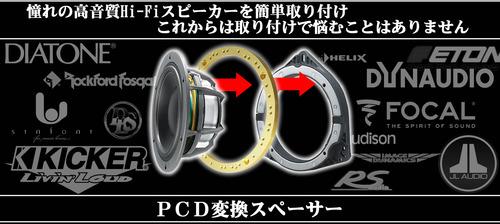 PCD-1