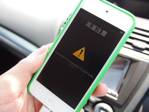 iPod 高温注意