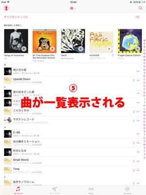 iPad ミュージック