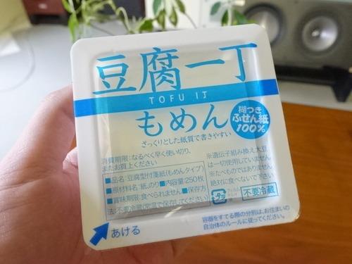 豆腐一丁 もめん 付箋