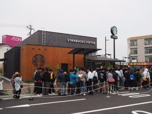 鳥取スターバックス