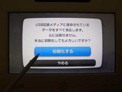 WiiU HDD���