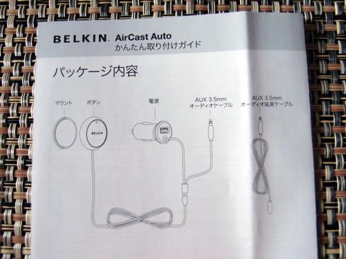 BELKIN ブルートゥーストランスミッター ガイド