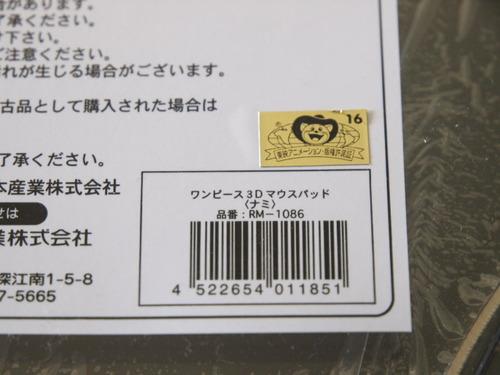 ���ԡ��� 3D �ޥ����ѥåɡʥʥߡ� 02