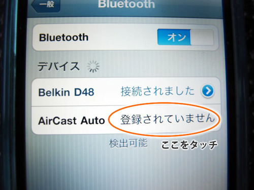 ipod touch Bluetooth AirCast Auto