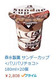 Amazon アイスクリーム