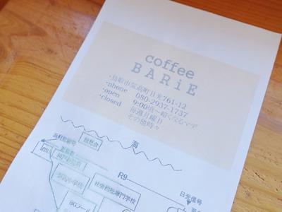 caffee BARiE 場所等