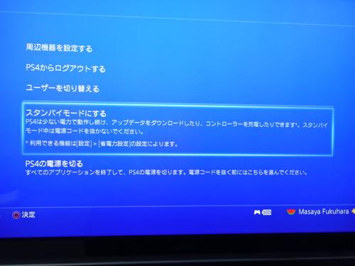 PS4 スタンバイ