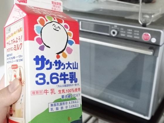 牛乳と電子レンジ