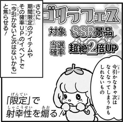 トマトイプーのリコピン ガチャネタ