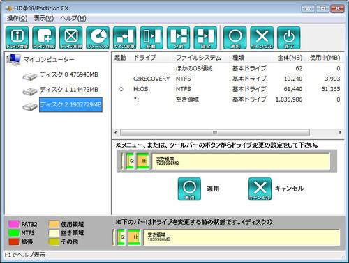 パーティション管理ソフト