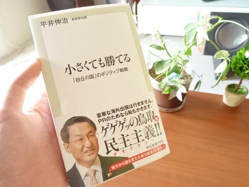 平井伸治 本
