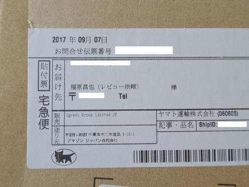 伝票 Amazon