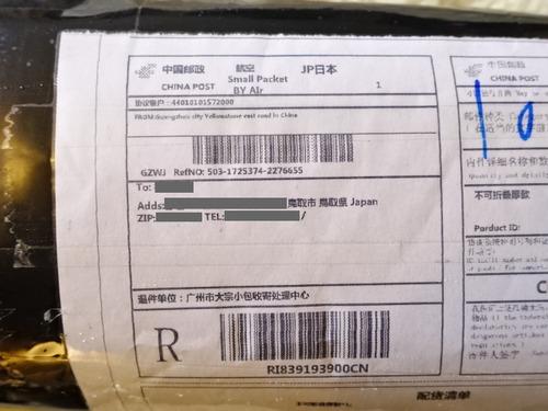 Amazon 中国業者