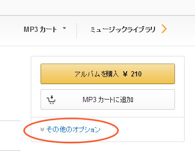 Amazon mp3 クーポン