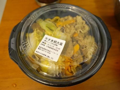牛すき鍋膳 ドライブスルー