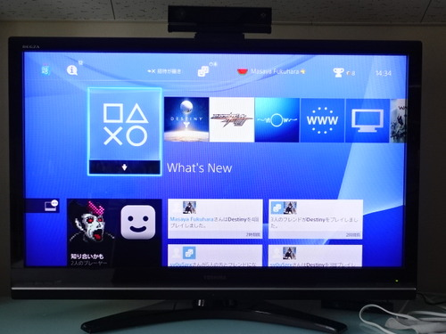 PS4 Dynamic Menu