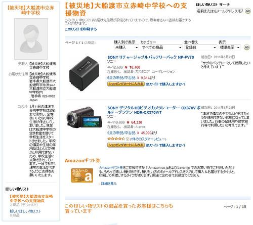 大船渡市立赤崎中学校のAmazonほしい物リスト20110528