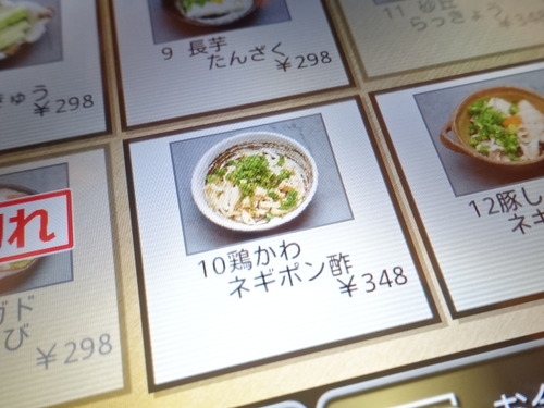 鶏皮ねぎポン酢