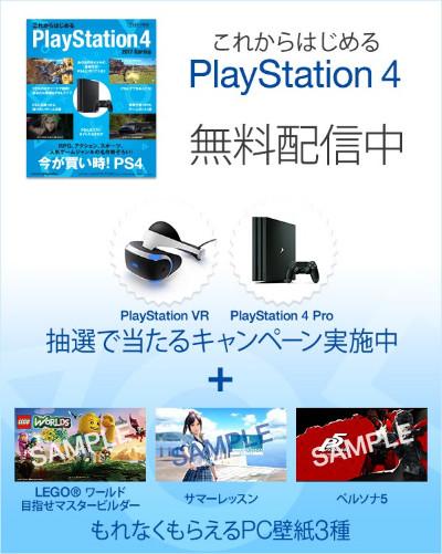 「PS4 Pro」や「PS VR」が抽選で当たる