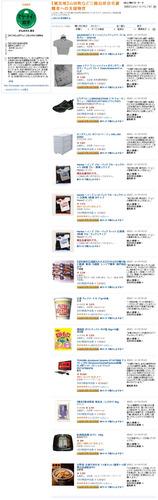 山田町など三陸沿岸自宅避難者のAmazonほしい物リスト20110528