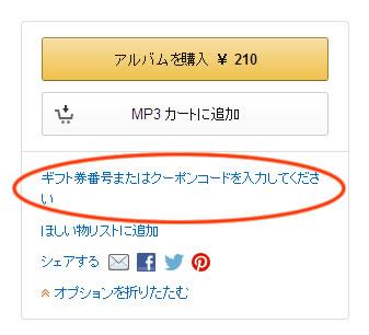 Amazon mp3 �����ݥ�