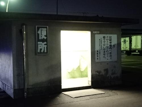 鳥取市役所 公設地方卸売市場 トイレ