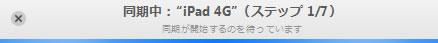 iTunes 同期が開始するのを待っています
