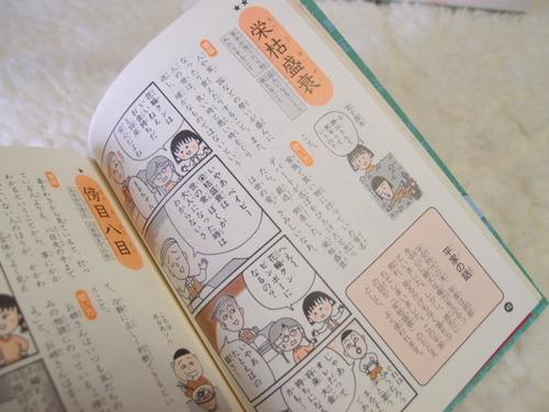 ちびまる子ちゃんの四字熟語教室