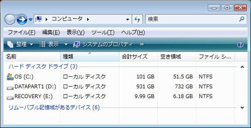 PC C・D・Eドライブの容量
