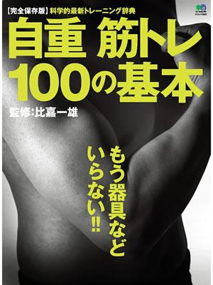 筋トレ 100の基本
