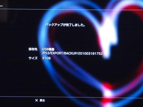 PS3 バックアップ