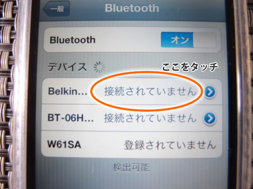 iPod touch Belkin