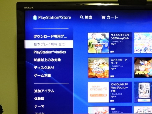 PlayStation Plus �ե꡼�ץ쥤