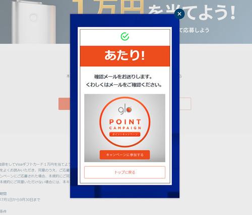glo VISAギフトカード キャンペーン あたり