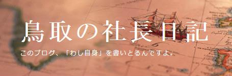 鳥取の社長日記 ロゴ